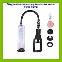 Вакуумная помпа для увеличения пениса Penis Pump, вакуумный увеличитель насос для члена!Опт