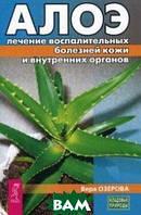 Озерова Вера Марковна Алоэ. Лечение воспалительных болезней кожи и внутренних органов