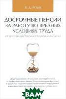 В. Д. Роик Досрочные пенсии за работу во вредных условиях труда. От патерналистской к страховой модели