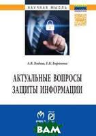 Бабаш А.В. Актуальные вопросы защиты информации