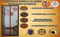 Москитная сетка на дверь 210х90см коричневая