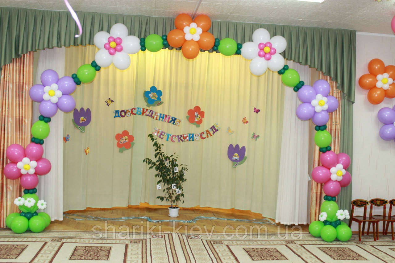 Арка из шаров с ромашками для оформления зала сад, школа