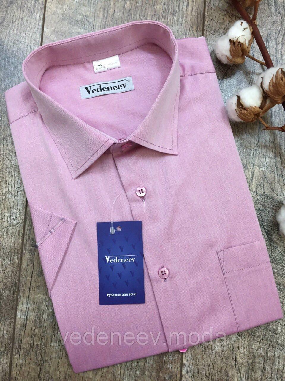 Мужская рубашка нежно-розового цвета с коротким рукавом больших размеров