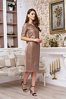 Костюм женский с кожаными вставками