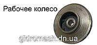 Рабочее колесо к насосу ЦН-1000*180 (10 НМК*2 8 л. (7 л.))