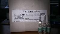 Байкокс 2.5%
