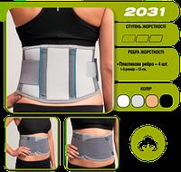 Бандаж поддерживающий корсет Серый Алком 2031 1-5 размер Бандаж підтримуючий корсет