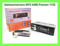 Автомагнитола MP3 USB Pioneer 1233