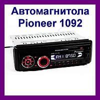 Автомагнитола Pioneer 1092 со съемной панелью и пультом USB-SD-FM-AUX!Акция