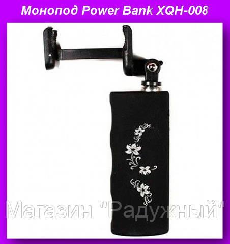 Монопод Power Bank XQH-008,Монопод для селфи!Опт
