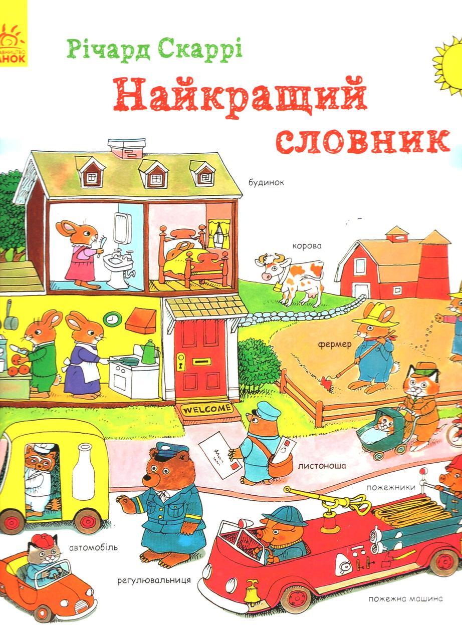 Віммельбух Найкращий словник Річард Скаррі