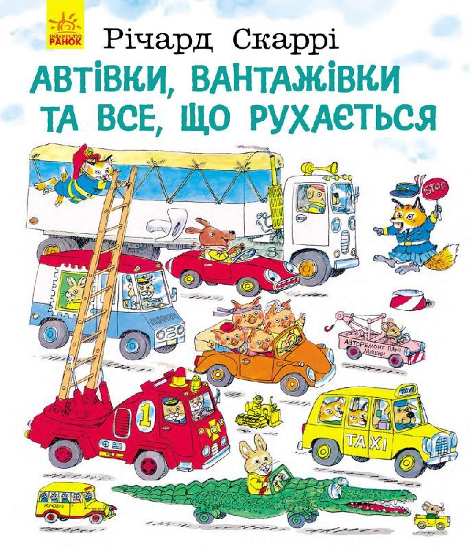 Віммельбух Автівки, вантажівки та все, що рухається Річард Скаррі (у)