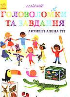 Обучающая и развивающая детская литература Головоломки та завдання (укр)
