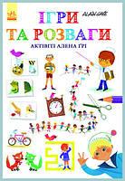 Обучающая и развивающая детская литература Ігри та розваги Актівіті Ален Грі(укр)
