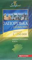 Запорізька область. Політико-адміністративна карта 1:250000 (2014р.)