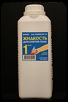 Жидкость для снятия лака 1л (ноготок)