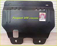 Защита картера двигателя и КПП Пежо 206 (1998-2005) Peugeot 206