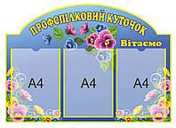 """Стенд для детского сада """"Профсоюзный вестник"""""""