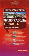 Кіровоградська область. Карта автошляхів 1:250000 (2013р.)