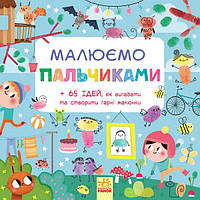 Книга для самих маленьких Малюємо пальчиками (у)