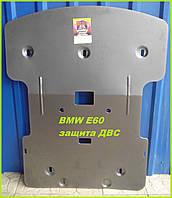Защита двигателя  БМВ E-60. BMW E-60 (2003-2009) только двигатель