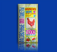 Пакет фасовка № 9 (26x35) (1000 штук) 9/5 курица Никопласт