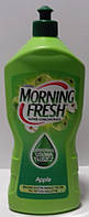 Моющее для посуды Morning fresh 900 мл