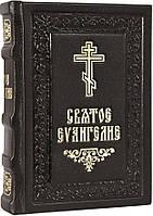 Святое Евангелие (на церковно-славянском с зачалами)