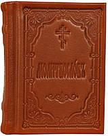 Молитвослов (кожа,карманный, гражд. шрифт)