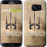 """Чехол на Samsung Galaxy S7 Edge G935F Душу й тіло ми положим за нашу свободу """"1168c-257"""""""