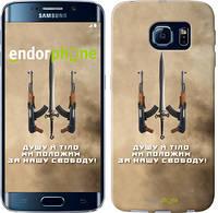 """Чехол на Samsung Galaxy S6 Edge G925F Душу й тіло ми положим за нашу свободу """"1168c-83"""""""