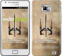 """Чехол на Samsung Galaxy S2 i9100 Душу й тіло ми положим за нашу свободу """"1168c-14"""""""