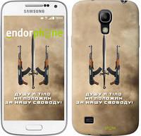 """Чехол на Samsung Galaxy S4 mini Duos GT i9192 Душу й тіло ми положим за нашу свободу """"1168c-63"""""""
