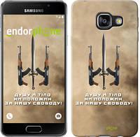 """Чехол на Samsung Galaxy A3 (2016) A310F Душу й тіло ми положим за нашу свободу """"1168c-159"""""""