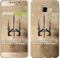 """Чехол на Samsung Galaxy C5 C5000 Душу й тіло ми положим за нашу свободу """"1168u-301"""""""