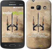 """Чехол на Samsung Galaxy Core Plus G3500 Душу й тіло ми положим за нашу свободу """"1168u-359"""""""