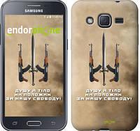 """Чехол на Samsung Galaxy J2 Prime Душу й тіло ми положим за нашу свободу """"1168u-466"""""""