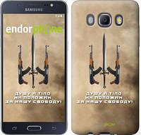 """Чехол на Samsung Galaxy J5 (2016) J510H Душу й тіло ми положим за нашу свободу """"1168c-264"""""""