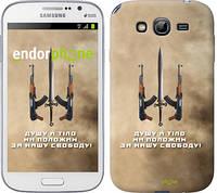 """Чехол на Samsung Galaxy Grand I9082 Душу й тіло ми положим за нашу свободу """"1168c-66"""""""