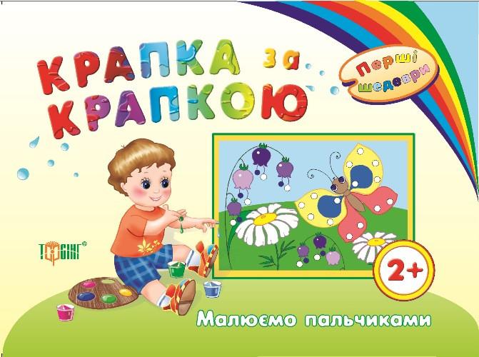 """Книга """"Точка за точкой"""" с рисунками для дошкольников от 2 лет"""