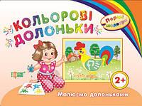 """Книга """"Цветные ладошки"""" с рисунками для дошкольников"""