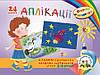 Альбом с аппликациями для дошкольников от 5 до 6 лет