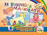 """Альбом """"Учимся рисовать"""" с аппликациями для дошкольников от 3 до 5 лет"""