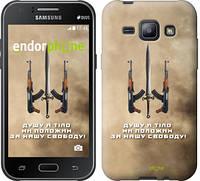 """Чехол на Samsung Galaxy J1 J100H Душу й тіло ми положим за нашу свободу """"1168c-104"""""""