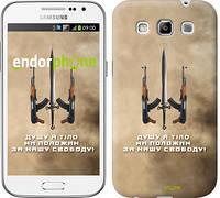 """Чехол на Samsung Galaxy Win i8552 Душу й тіло ми положим за нашу свободу """"1168c-51"""""""