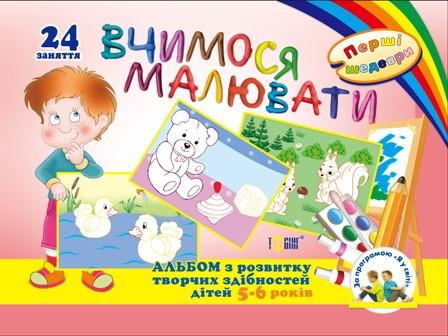 """Альбом """"Учимся рисовать"""" с аппликациями для дошкольников от 5 до 6 лет"""