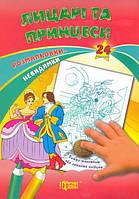 """Раскраска-невидимка """"Рыцари и принцессы"""""""