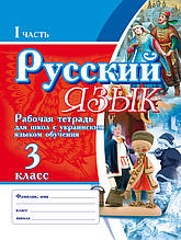 Російська мова. Робоча зошит для шкіл з українською мовою навчання. 3 клас у 2-х частинах