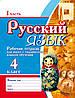 Русский язык. Рабочая тетрадь для школ с украинским языком обучения. 4 класс в 2-х частях