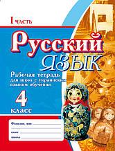 Російська мова. Робоча зошит для шкіл з українською мовою навчання. 4 клас у 2-х частинах